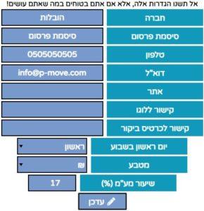 הגדרות אתר ומערכת כללית