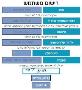 משתמשים - רישום משתמש חדש במערכת הובלות